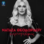 ΝΑΤΑΣΑ ΘΕΟΔΩΡΙΔΟΥ - ΧΑΡΤΟΠΟΛΕΜΟΣ